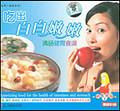 养生食膳1吃出白白嫩嫩清肠健胃食谱