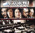 电影—东京审判