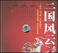 三国风云秘史