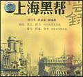 上海黑帮风云录