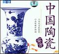 中国陶瓷鉴赏