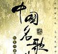 中国名歌曲精装珍藏版