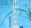 中国影视金曲大全精装珍藏版