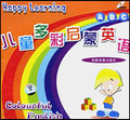 儿童多彩启蒙英语