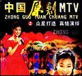 中国原创MTV2