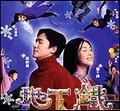 地下铁(DVD)