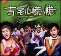 古宅心慌慌(DVD)