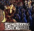 探索·发现—考古中国Ⅰ