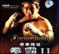 拳霸2—泰拳传说