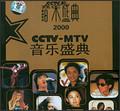 2000音乐盛典CCTV—MTV