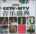 2002音乐盛典CCTV—MTV