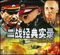 二战经典实录—欧洲战场