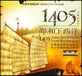 1405郑和下西洋