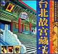 台北故宫藏宝
