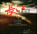 再说长江(国际版)