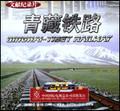 文献纪录片—青藏铁路