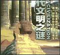 世界古代文明之谜(DVD)