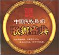 中国民族民间歌舞盛典