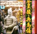 大型风光专题片—秦皇陵·兵马俑