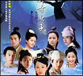 电视剧—聊斋奇女子1—2
