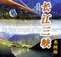 长江三峡山水画廊