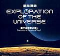 星际漫游宇宙探索之旅