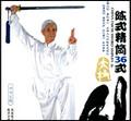 陈式精简36式太极剑