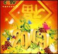 2009年央视春节联欢晚会