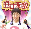 电视剧—丑女无敌第二季
