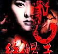 电视剧—红蝎子