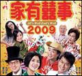 电影—2009家有喜事