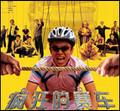 电影—疯狂的赛车