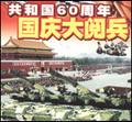2009年中国大陆60周年国庆阅兵