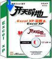 学Excel XP