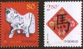 2002年马年生肖邮票标准版