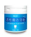 活性酶洁牙粉