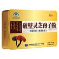 全灵芝破壁孢子粉(金色盒)