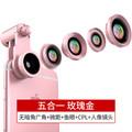 5合1手机特效镜头