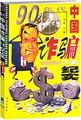 90年代中国诈骗大案纪实