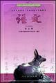 初中语文第5册