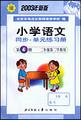 小学语文同步单元练习册第4册