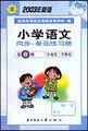 小学语文同步单元练习册第6册