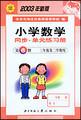小学数学同步单元练习册第6册