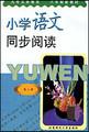 小学语文同步阅读第6册