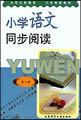 小学语文同步阅读第8册