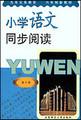 小学语文同步阅读第10册