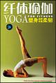 纤体瑜伽(彩印本)