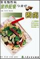 常见慢性病营养配餐与食疗-胃病