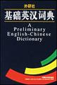 基础英汉词典