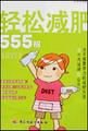 轻松减肥555招